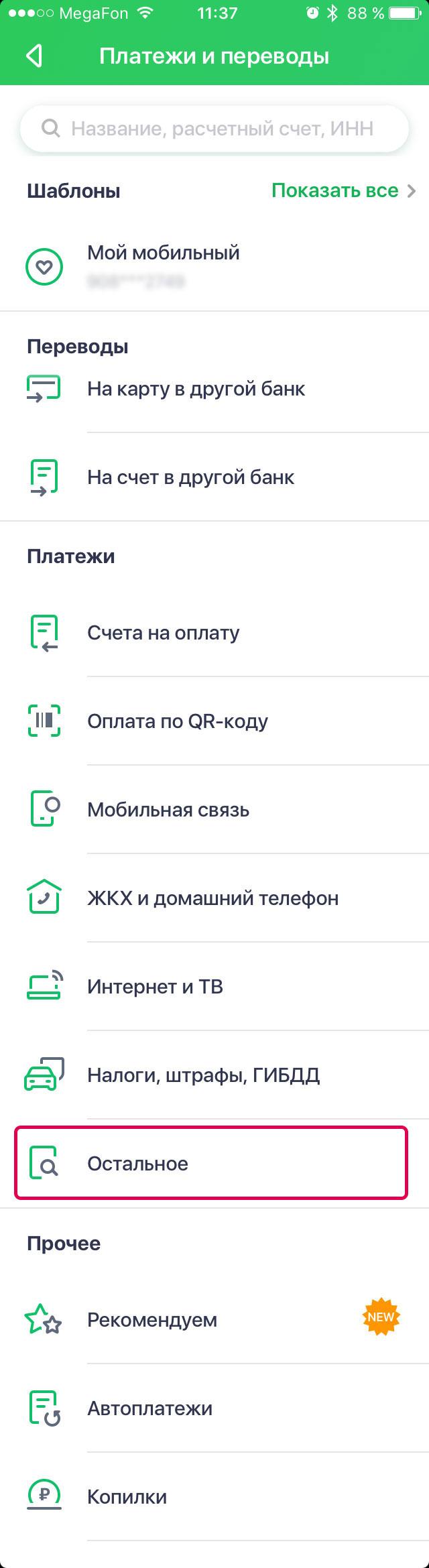 кредит для ип уфа