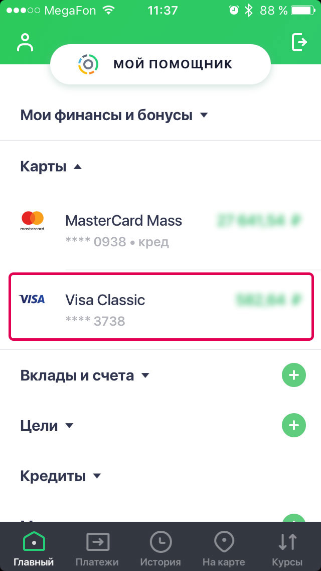 как в сбербанк онлайн заказать реквизиты карты кредиты в спб без справок